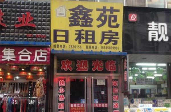 ホテル写真: Xinyuan Inn, Taiyuan