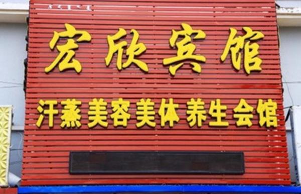 Hotel Pictures: Hongxin Inn, Zhalantun