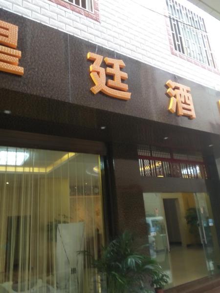 Hotel Pictures: Kunming Huangting Hotel Changshui Airport, Kunming