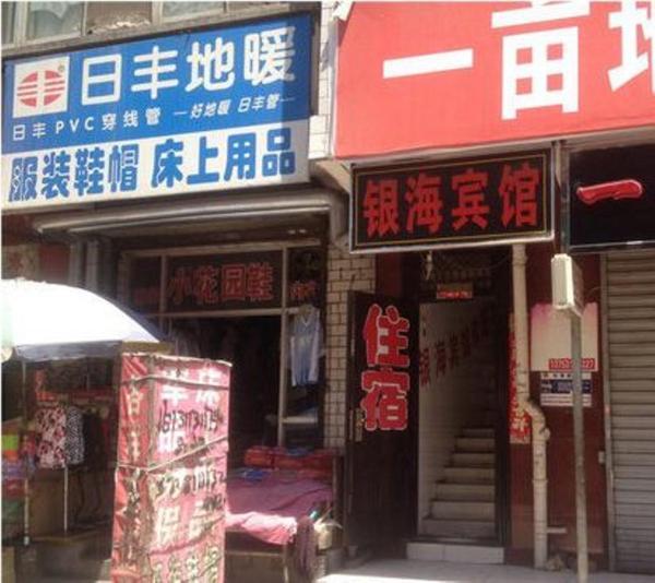 ホテル写真: Yinhai Inn, Taiyuan