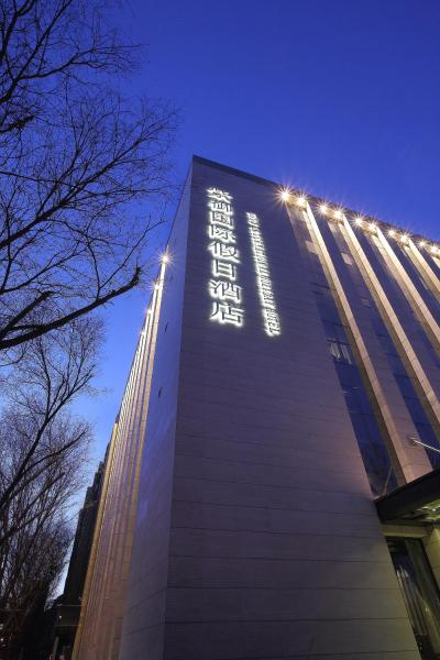 Hotel Pictures: Chengde Ziyu International Holiday Hotel, Chengde