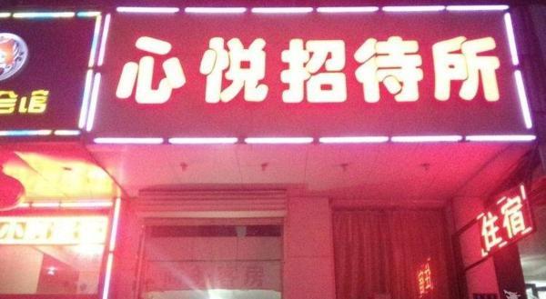 ホテル写真: Xinyue Guest House, Taiyuan