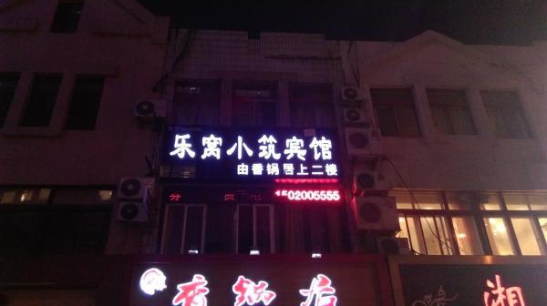 Hotel Pictures: Qingdao Lewo Xiaozhu Hotel, Qingdao