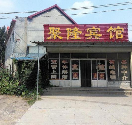 Hotel Pictures: Julong Hotel, Gaoqing