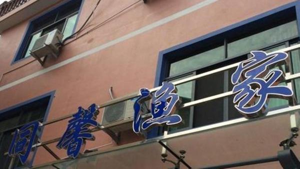 Hotel Pictures: Gouqidao Tongxin Inn, Shengsi