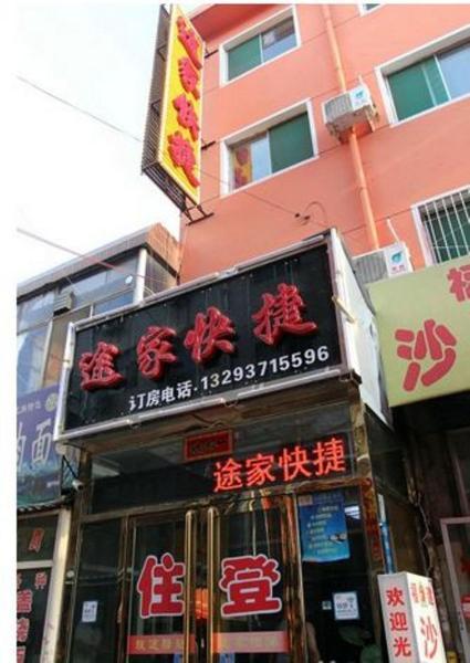 Fotos de l'hotel: Tujia Express Inn, Taiyuan