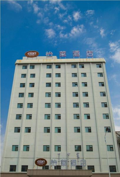 Hotel Pictures: Elan Hotel Hohhot Railway Station, Hohhot