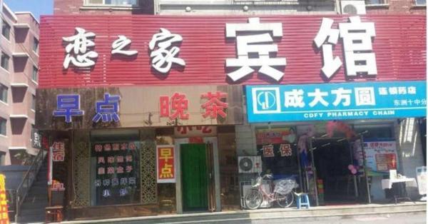 Hotel Pictures: Lianzhijia Inn, Fushun