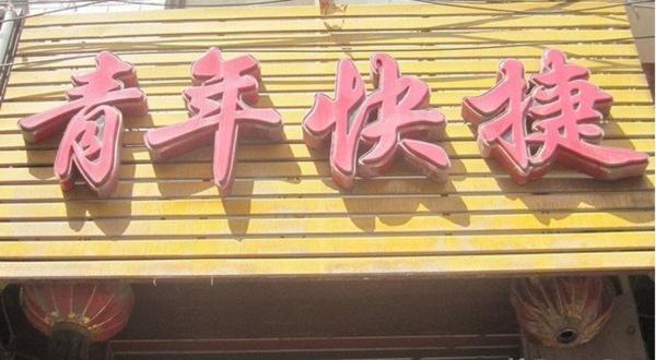 Fotos del hotel: Taiyuan Youth Inn, Taiyuan