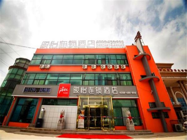Hotel Pictures: Thankyou Junyi Hotel Qingdao Agricultural University, Qingdao