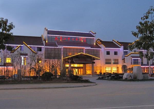 Hotel Pictures: Jiuhuashan Centre Hotel, Qingyang