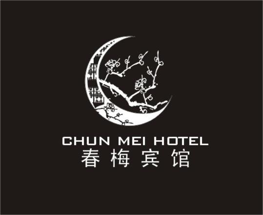 Hotel Pictures: Chumy Hotel, Changjiang