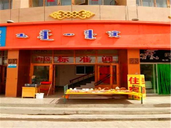 Hotel Pictures: Ejin Banner Transportation Guest House, Ejin
