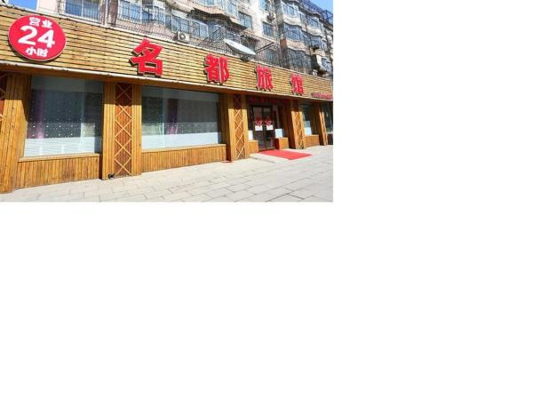 Hotel Pictures: Mingdu Guesthouse, Liaoyang