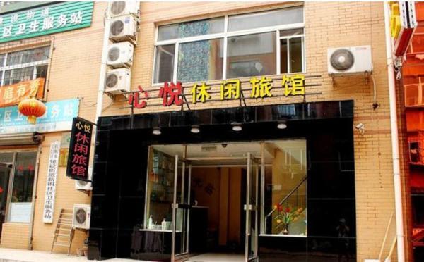 Hotel Pictures: Fushun Xinyue Leisure Hotel, Fushun