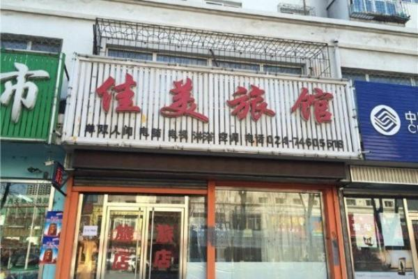 Hotel Pictures: Jiamei Inn, Tieling