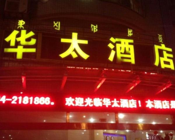 Hotel Pictures: Xichang Huatai Inn, Xichang