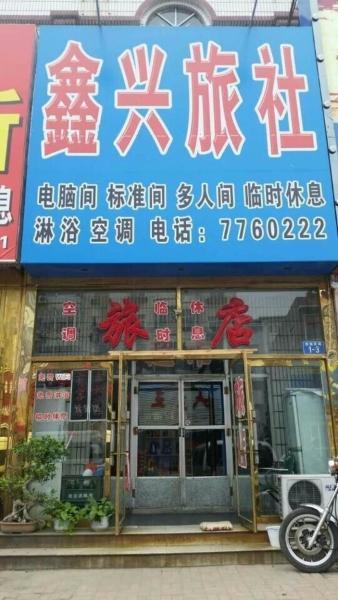 Hotel Pictures: Xinxing Inn, Yi