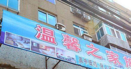 Hotel Pictures: Comfort Home Guesthouse, Liaoyang