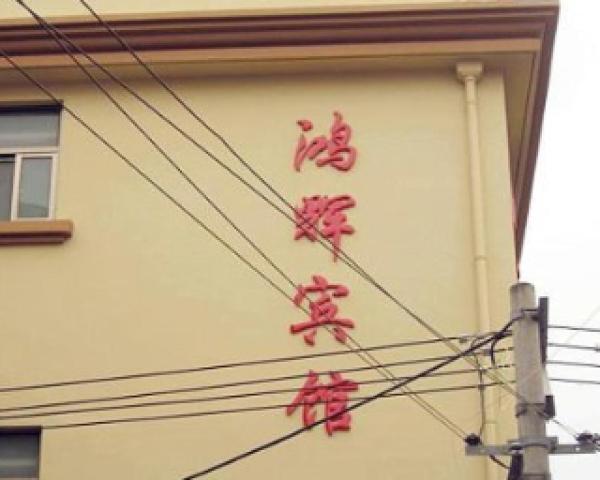 Hotel Pictures: Zhoushan Shengsi Honghui Hotel, Shengsi