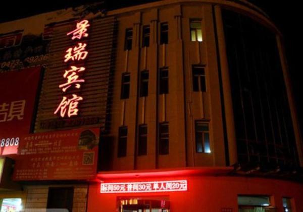 Hotel Pictures: Jingrui Hotel, Wuhai