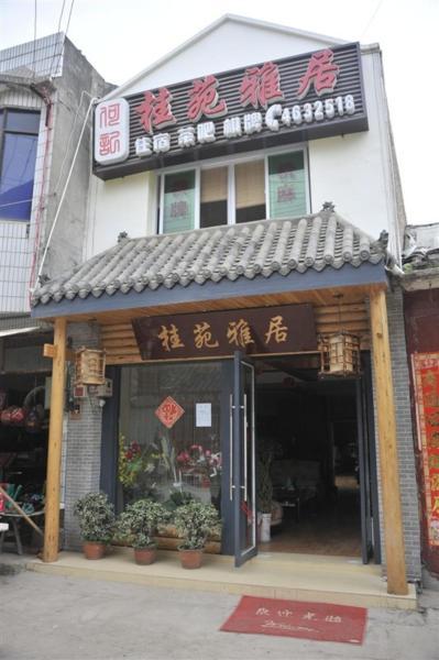 Hotel Pictures: Heji Guiyuan Inn, Anzhou
