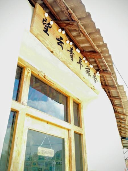 Hotel Pictures: Puzhehei Wangyun Youth Hostel, Qiubei