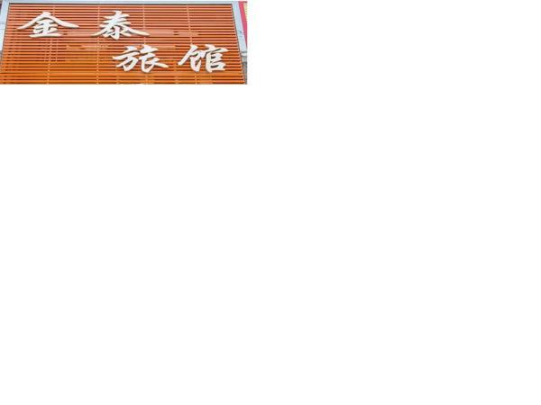 Hotel Pictures: Jintai Inn, Kaiyuan
