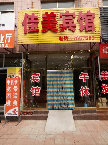 Hotel Pictures: Jiamei Hotel, Weifang