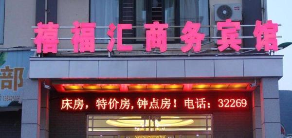 Hotel Pictures: Xifuhui Business Hotel, Kuandian