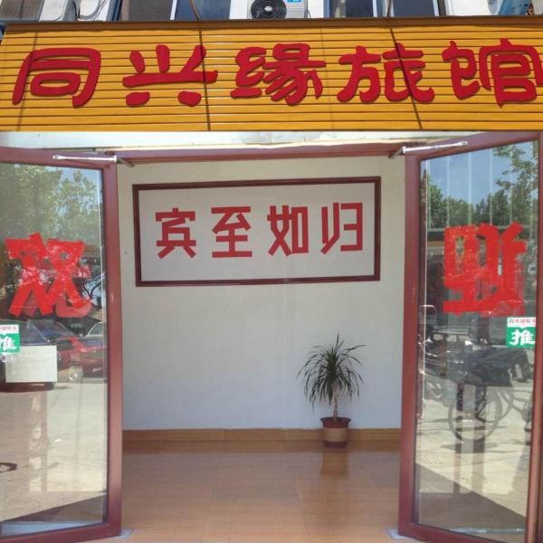 Hotel Pictures: Penglai Tongxinyuan Guesthouse, Penglai