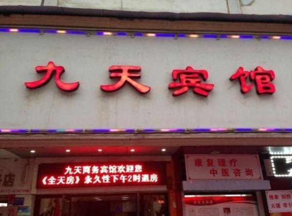 Hotel Pictures: Jiu Tian Business Hotel, Zigui