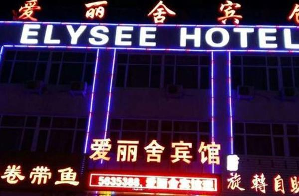 Hotel Pictures: Elysee Hotel, Pei-ta-miao
