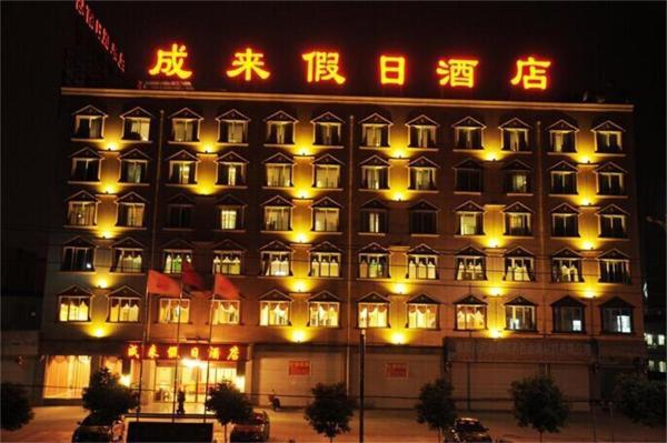 Hotel Pictures: Mianyang Chenglai Holiday Inn, Mianyang