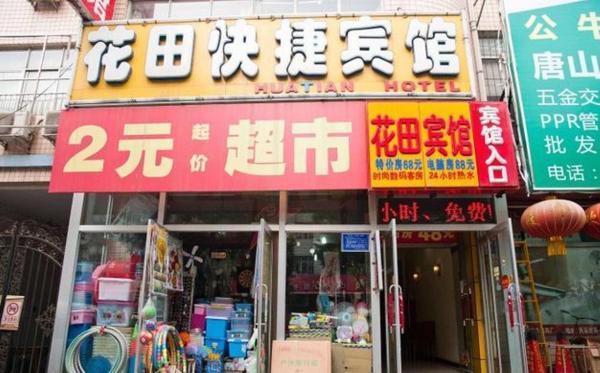 Hotel Pictures: Huatian Express Inn, Tangshan