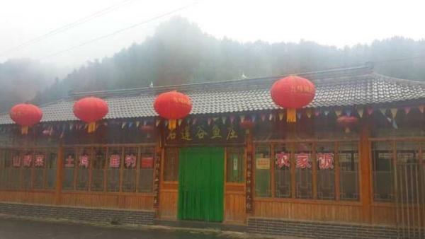 Hotel Pictures: Shiliangu Yuzhuang, Tianshui