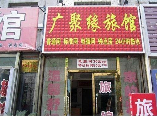 Hotel Pictures: Tieling Guangjuyuan Inn, Tieling