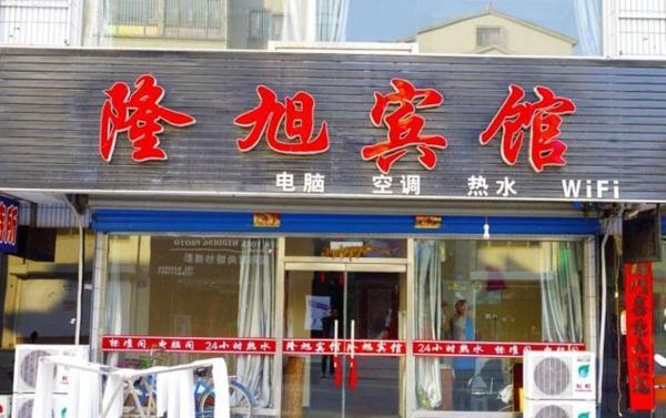 Hotel Pictures: Long Xu Inn, Huanren