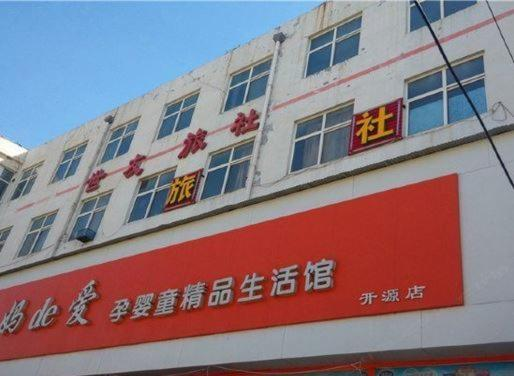 Hotel Pictures: Shiyou Hostel, Laiyuan