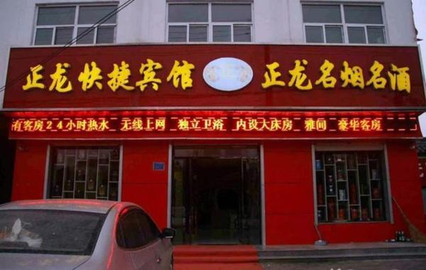 Hotel Pictures: Zhenglong Express Hotel, Weixian