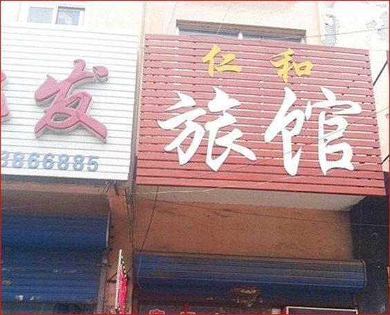 Hotel Pictures: Zhuozhou Renhe Inn, Zhuozhou