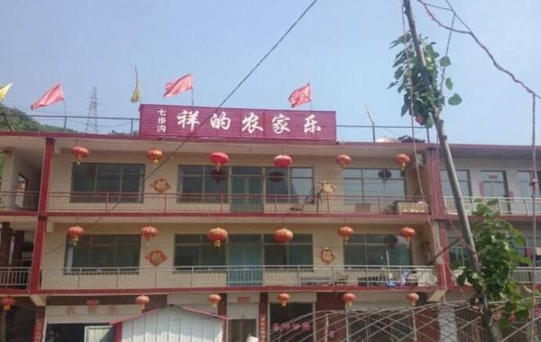 Hotel Pictures: Qibugou Xiangde Farmstay, Wuan