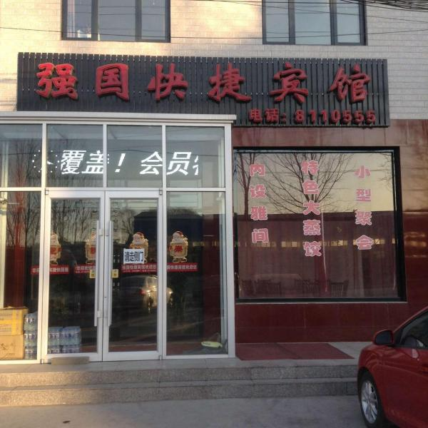 Hotel Pictures: Qiangguo Express Inn, Fengnan