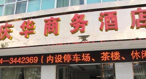 Hotel Pictures: Xichang Qinghua Business Hotel, Xichang