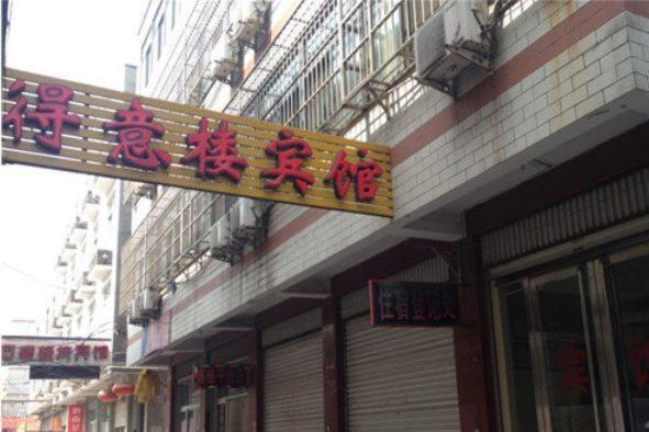 Hotel Pictures: Wu'an Deyilou Inn, Wuan
