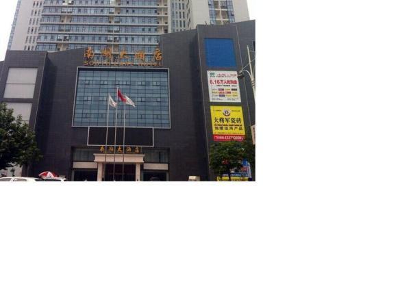 Hotel Pictures: Handan Nanhu Hotel, Handan