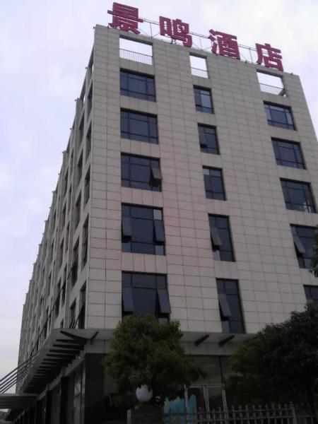 Hotel Pictures: Jing Ming Hotel, Xiangyang