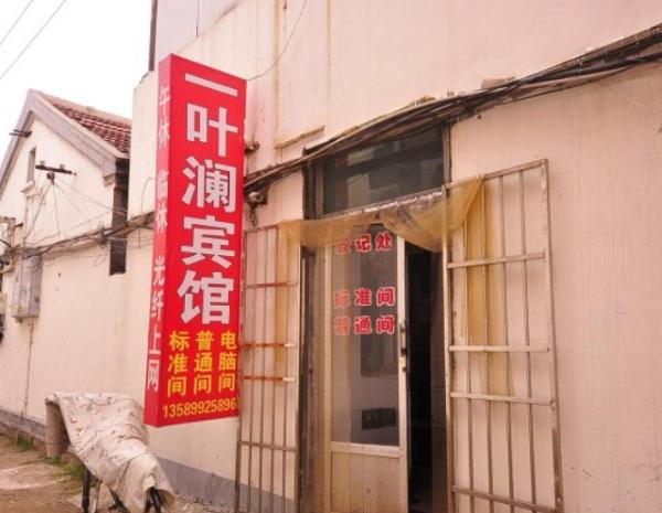 Hotel Pictures: Dezhou Yiyelan Inn, Dezhou