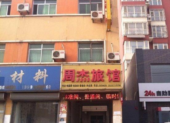 Hotel Pictures: Zhoujie Inn, Gaobeidian