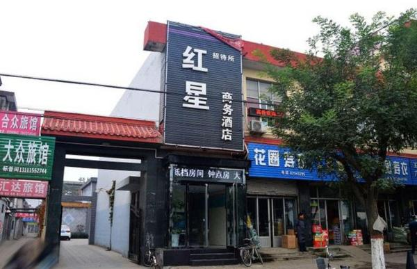 Hotel Pictures: Red Star Business Hotel, Pingshan